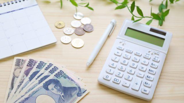 収入,お金,計算