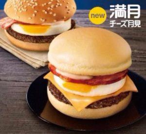満月チーズ月見,マクドナルド,ハンバーガー